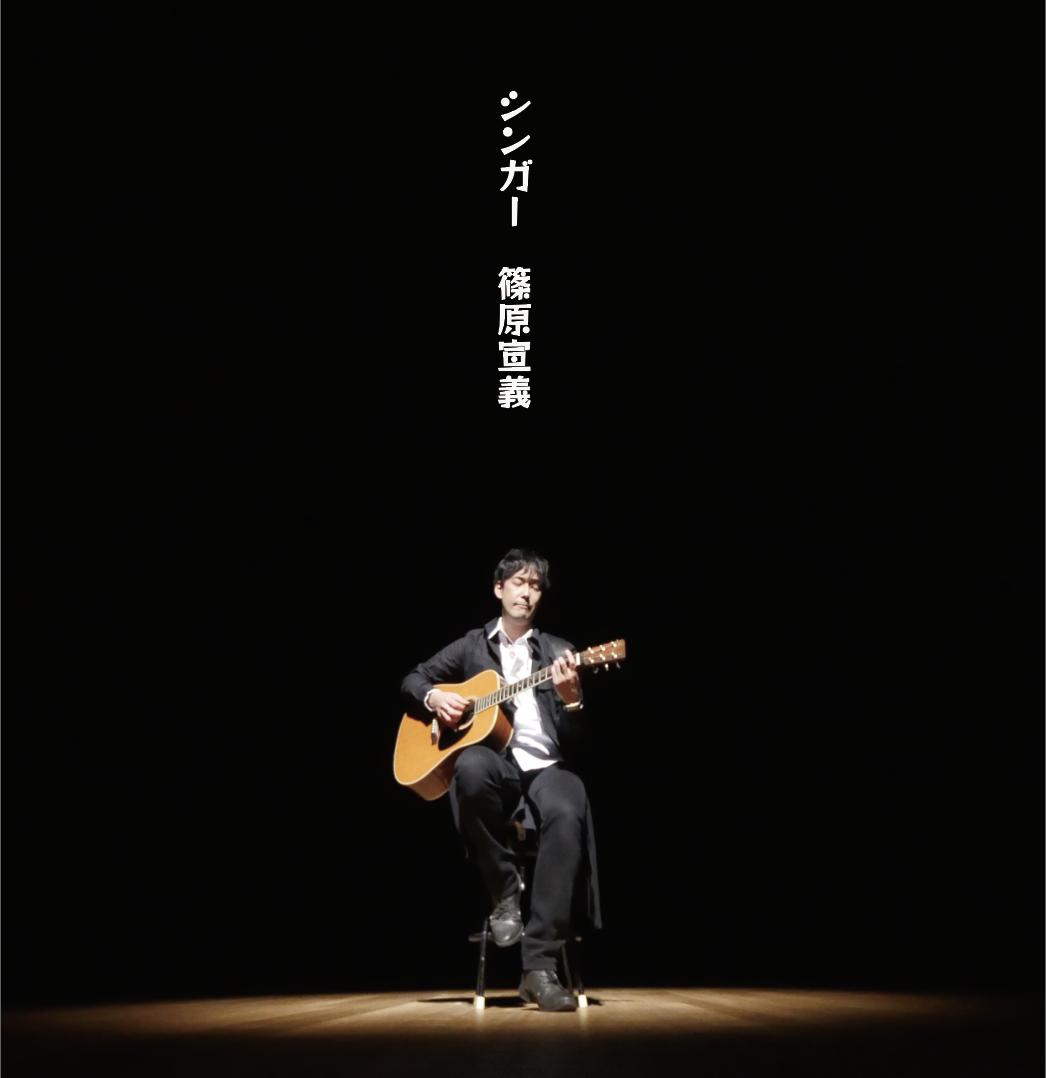 篠原宣義 new album シンガー